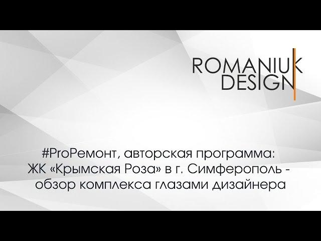 #ProРемонт, авторская программа: ЖК «Крымская Роза» - обзор комплекса глазами дизайнера