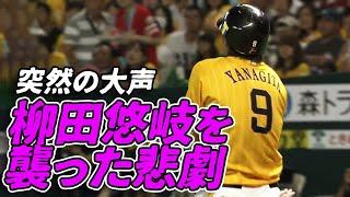 【プロ野球パ】柳田、死球に思わずうめき声… ファンは心配そうな表情 2015/09/06 H-E