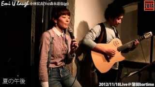 【夏の午後】 Emi U Laugh小林宏衣(vo)森永達哉(gt)2012/11/18Live@蒲...