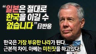 """[일본반응] """"한국은 아시아의 최강국이 될 것입니다"""" 일본 네티즌 열폭"""