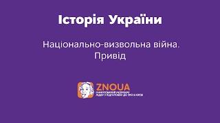 Відеоурок ЗНО з Історії України. Національно-визвольна війна. Привід