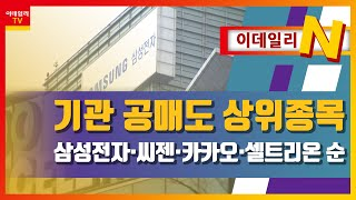 [이데일리N] 기관 공매도 상위종목 삼성전자·씨젠·카카…