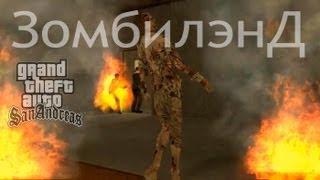 GTA SA - «ЗОМБИЛЭНД» ТРЕЙЛЕР