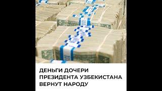 Деньги дочери президента Узбекистана вернут народу