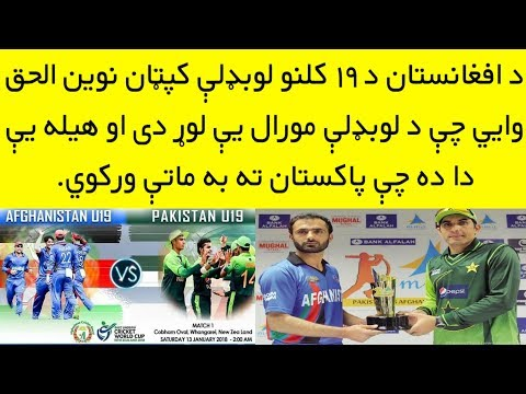 Afghan U19 Fast Bowler Naveen Ul Haq Said We Are Ready To Beat Pakistan Again In Icc U19 WorldCup