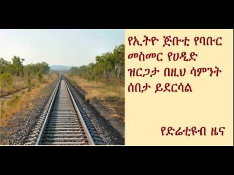 DireTube News - Ethio-Djibouti Railway line reaching at Sebeta area