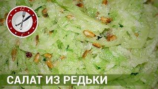 Салат из редьки! Оригинальный рецепт! Ешь и худей )!