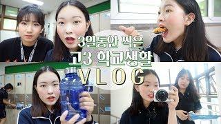 figcaption 시험끝난 고3은 뭐하고 지낼까??! 3일동안의 학교생활 브이로그 VLOG📷  | 김무비 KIM MOVIE