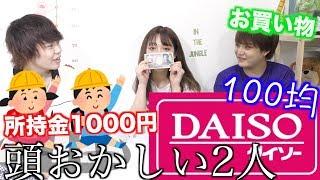 頭おかしい2人に1000円渡したら百均でどんな物を買ってくるの!?