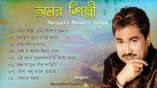 Amar Shilpi (অমর শিল্পী) | Bengali Modern Songs | Audio Jukebox | Kumar Sanu & Anuradha Paudwal