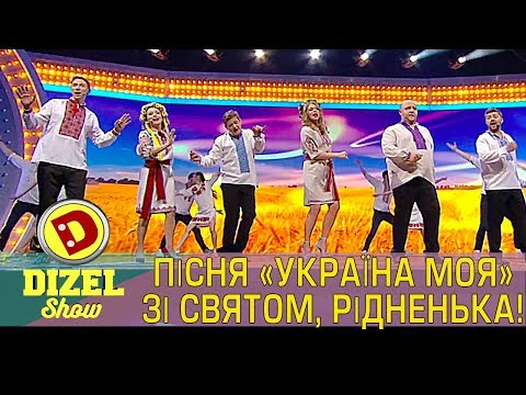 Пісня «Україна моя» Зі святом, рідненька! | Дизель cтудио