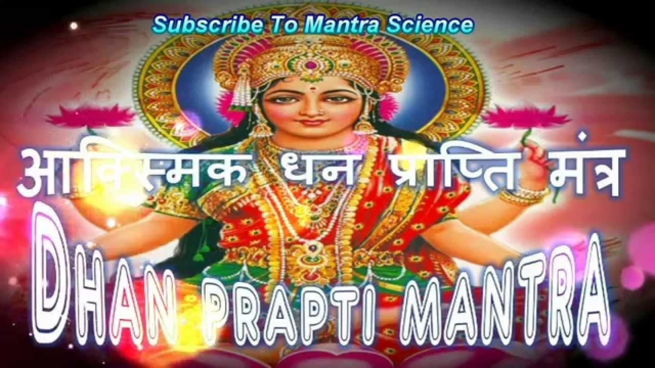 Akasmik Dhan Prapti Lakshmi Mantra- आक्स्मिक धन प्राप्ति मंत्र (Stock  Market & Shares)