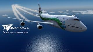 【阿誠直播 PREPAR3D V4.4】定期航班  香港 飛往  台北   CAL904