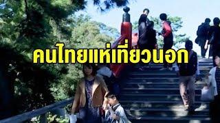 เงินบาทแข็งค่า คนไทยแห่เที่ยวนอก ตุรกี-ยุโรป-ญี่ปุ่น จุดหมายยอดฮิต