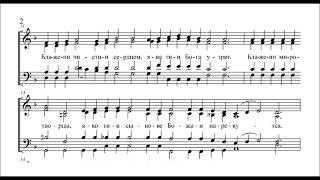 Третий антифон ''Блаженны'' митрополита Илариона (Алфеева) из Литургии №1