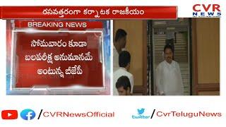 సీఎం కుమారస్వామి ఇంట్లో జీడీఎస్ నేతల భేటీ : Karnataka Assembly Floor Test Updates | CVR News