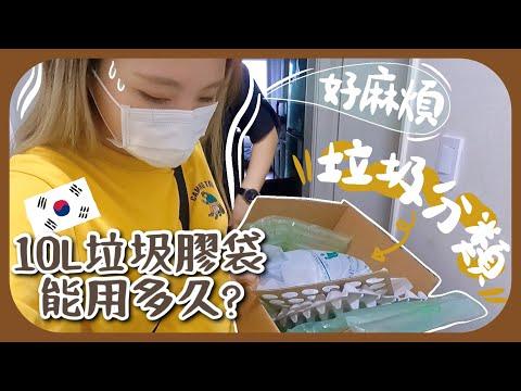 香港也要徵收垃圾費?!!比較韓國垃圾分類制度有多複雜!!居韓3年才習慣 (含少量合作內容)