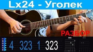 Download lх24 - Уголек. Разбор на гитаре с табами Mp3 and Videos