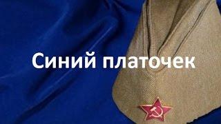 """Разбор песни """"Синий платочек"""""""