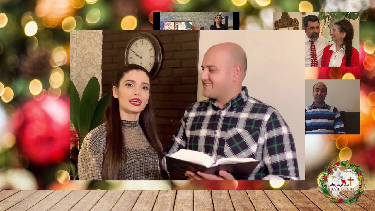 #Naviderahaie  کریسمس (تولد عیسی مسیح) بر شما مبارک - کلیسای نوید رهایی