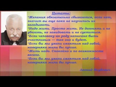 Краткая биография Леонида Якубовича