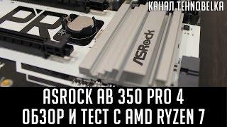 Asrock AB350 PRO 4 - Огляд і тест з процесором Ryzen 7 1700.