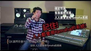 【Yamaha QL混音器】米立恩專訪-「馬上就能帶上場」