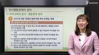 정서장애아교육 - 장애영유아보육교사 과정 무료 강의