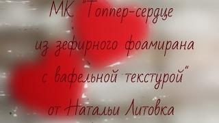 """МК """"Сердца-топпера из фоамирана с вафельной текстурой"""" Натальи Литовка"""