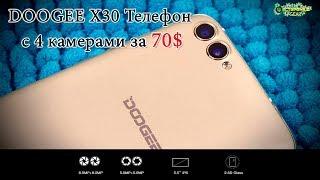 DOOGEE X30 Телефон с 4 камерами за 70$