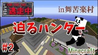 【Minecraft×逃走中】全員視点の逃走中!inマイクラ Part2【☆TAKA★】