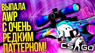ВЫПАЛА AWP C ОЧЕНЬ РЕДКИМ ПАТТЕРНОМ! - ОТКРЫТИЕ КЕЙСОВ CS:GO!