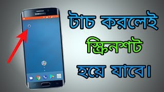 How to take a screenshot use display touch button | Bangla tutorial |