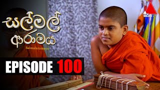 සල් මල් ආරාමය | Sal Mal Aramaya | Episode 100 | Sirasa TV Thumbnail