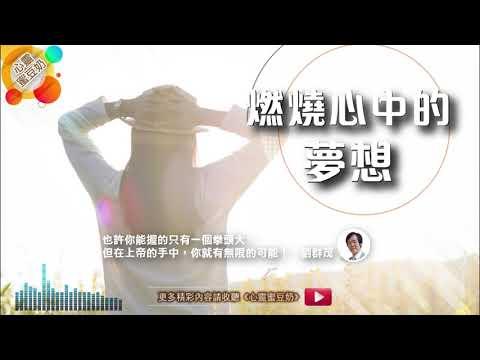 【心靈蜜豆奶】燃燒心中的夢想/劉群茂牧師_20190314