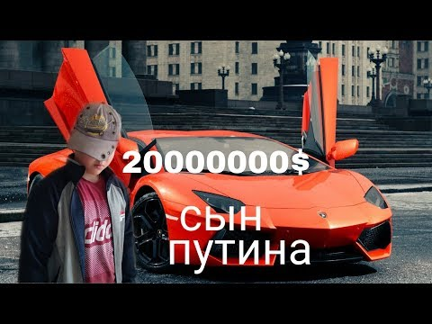 Богатый школьник,сын Путина с личной охраной.шок!