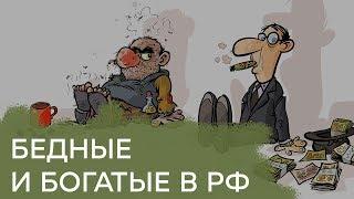 Роскошь и нищета в России: как живут бедные и богатые жители страны - Гражданская оборона