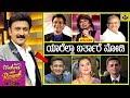 Weekend With Ramesh Guests List | Season 4 | #ZeeKannada | Weekend With Ramesh Season 4 | #GuestList
