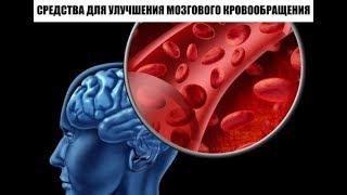 Разжижаем кровь Зачем и как ?