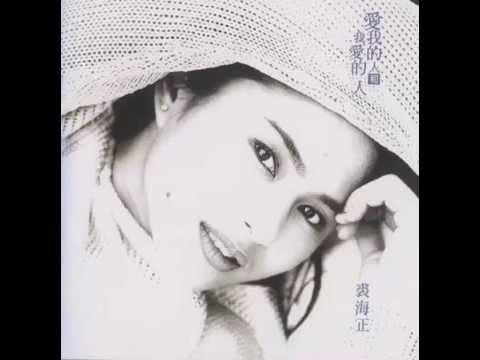 裘海正 -  愛我的人和我愛的人 / Beloved and My Love (by Donna Chiu)