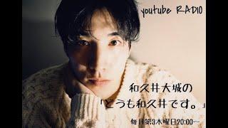 <ラジオ版>和久井大城の「どうも和久井です。」#30