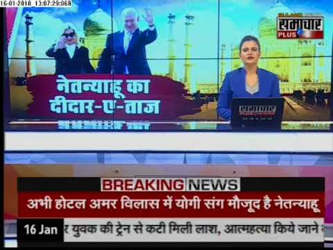 Live News Today: Humara Uttar Pradesh latest Breaking News in Hindi | 16 Jan 2018