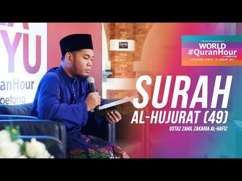 Surah Al-Hujurat (49) - Ustaz Zahil Zakaria Al-Hafiz ᴴᴰ
