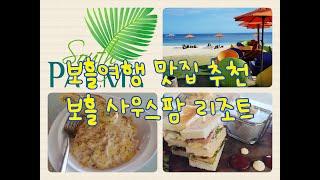 랜선여행 ㅣ 보홀여행 맛집 추천 ㅣ 보홀 사우스팜 리조…
