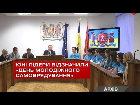 Телеканал ВІТА: Юні лідери відзначили «День молодіжного самоврядування»