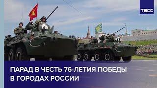 Парад в честь 76-летия Победы в городах России