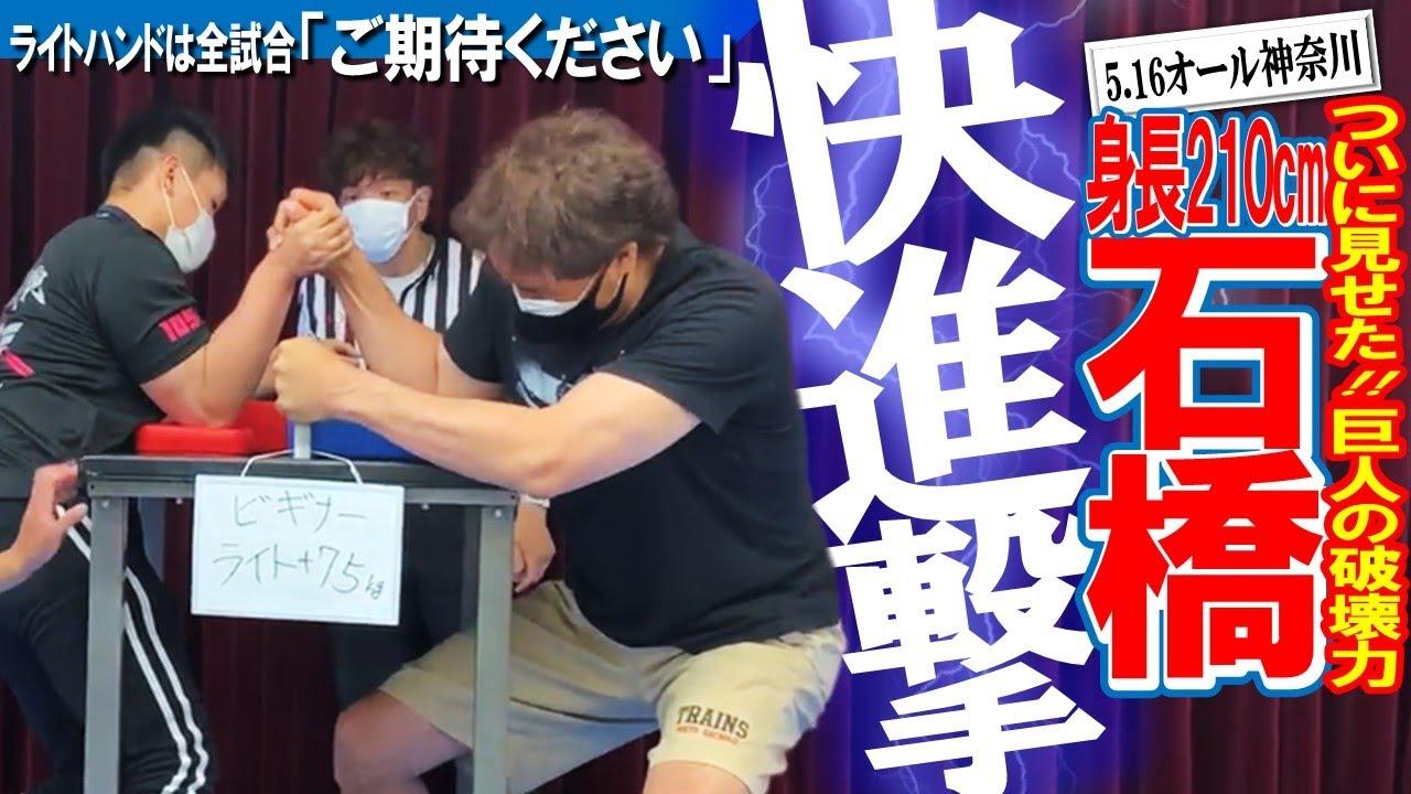 【アームレスリング】ついに覚醒!身長210cm体重135kg巨人石橋激闘の全記録!衝撃すぎる結末を見逃すな【腕相撲】