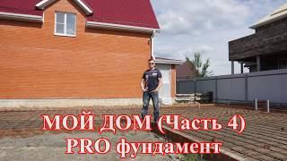 Фундамент дома. МОЙ ДОМ (часть 4)