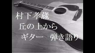 久しぶりにギターを触ったらピックが空振りばかり^^;