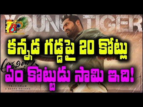 కన్నడ గడ్డపై 20 కోట్లు...ఏం కొట్టుడు సామి ఇది! || Aravindha Sametha Karnataka Industry Hit For TFI